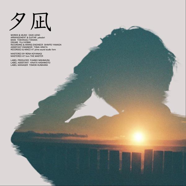 上野 大樹 ラブソング